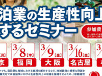 宿泊業の生産性向上に関するセミナー_2018_02