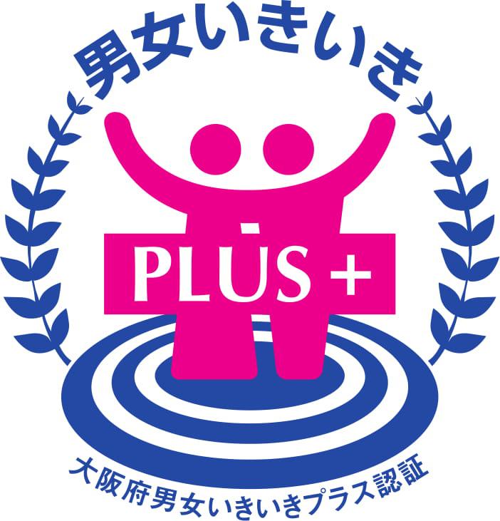 大阪府男女いきいきプラス事業者認証